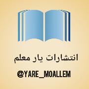 انتشارات یار معلم