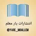 برو به انتشارات انتشارات یار معلم
