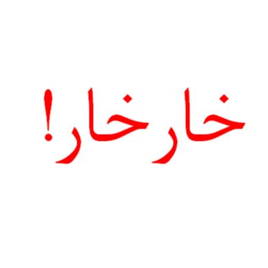 خارخار