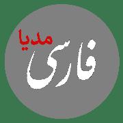 فارسی مدیا