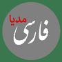 برو به انتشارات فارسی مدیا