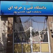 دانشکده فنی شهید شمسی پور