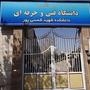 برو به انتشارات دانشکده فنی شهید شمسی پور