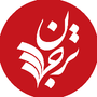 برو به انتشارات ترجمان علوم انسانی