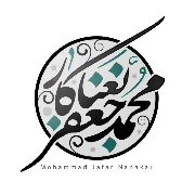 برو به انتشارات محمدجعفر نعناکار