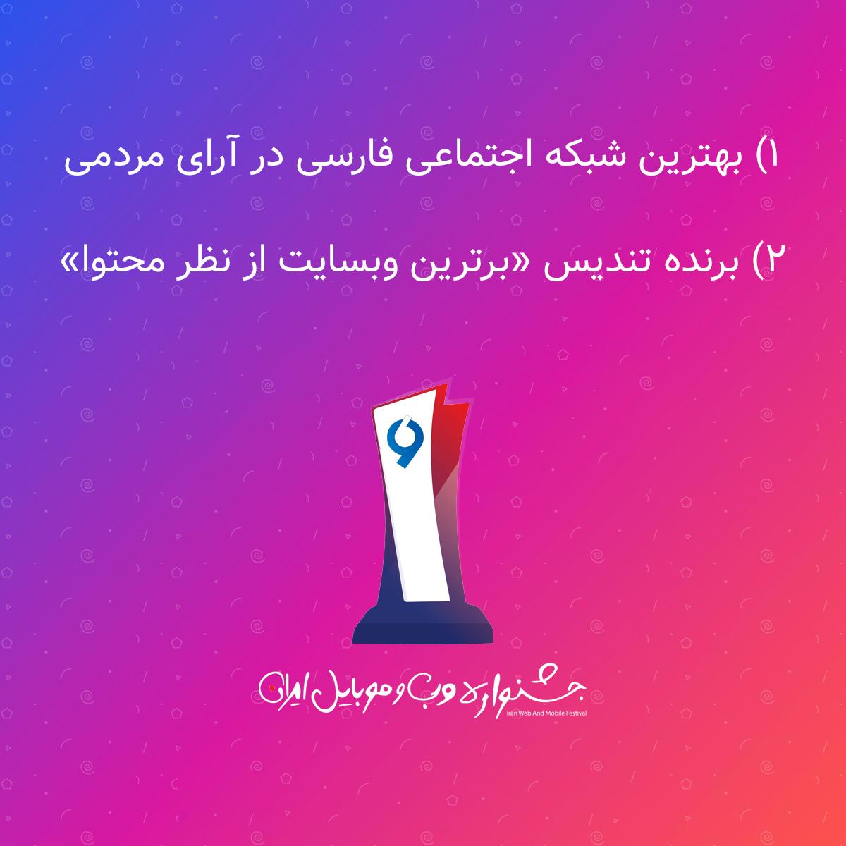 انتخاب ویرگول در ۲ بخش در دهمین جشنواره وب و موبایل ایران