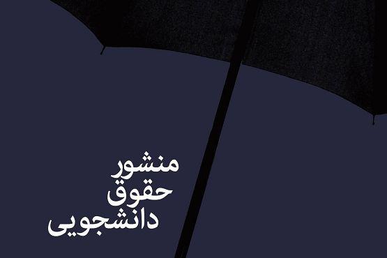 جلد کتابچه منشور حقوق دانشجویی که وزارت علوم منتشر کردهاست. (۱)