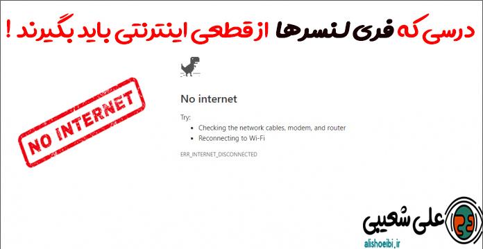 درسی که از قطعی اینترنت باید بگیریم!