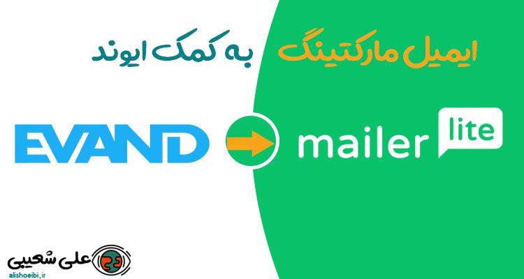 ایمیل مارکتینگ به کمک ایوند- Email marketing with Evand