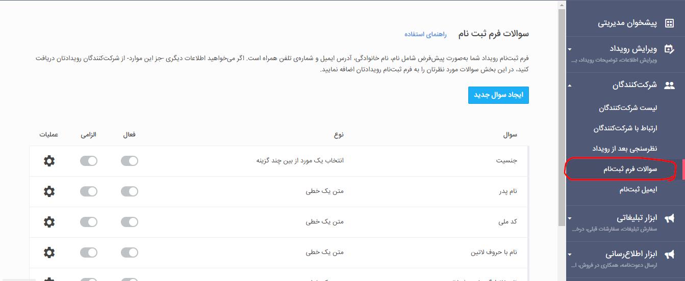 صفحه سوالات فرم ثبت نام سایت Evand
