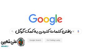 ترفند کاربردی یافتن کلمات کلیدی به کمک auto suggest گوگل