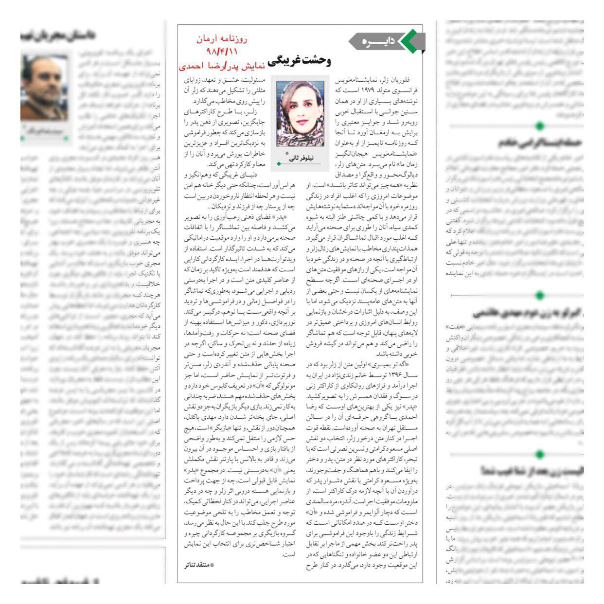 نوشته ای بر نمایش پدر/ رضا احمدی