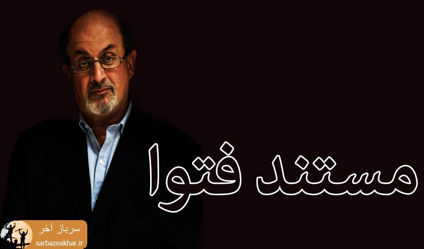 مستند فتوا - فتوای تاریخی اعدام سلمان رشدی توسط امام خمینی (ره)