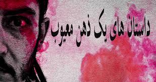 داستان کشوری تخیلی که وجود ندارد!!!!!