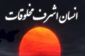ادم است اشرف مخلوقات اما اگربداند...