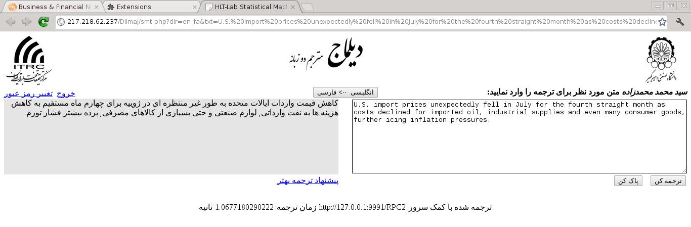 اولین واسط کاربر سامانه ترجمهماشینی با نام دیلماج