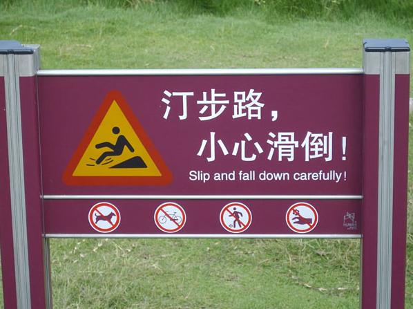 سفرنامه چین (قسمت اول):  امان از چینیهای زباننفهم