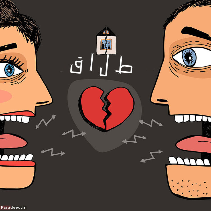 راه های طلاق از طرف زن بر اساس قانون ایران چیست؟