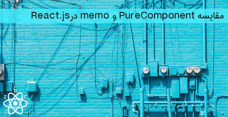 مقایسه PureComponent و memo در React.js