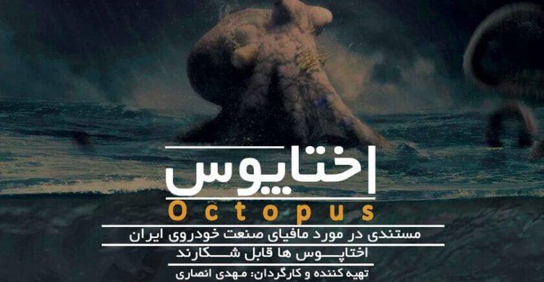 پخش قانونی مستند اختاپوس از فیلم گردی / وقتی مرکب اختاپوس تمام می شود