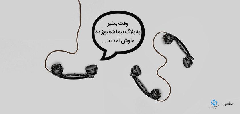 تلفن گویا چیست؟ + کاربردها و ویژگیهای آن