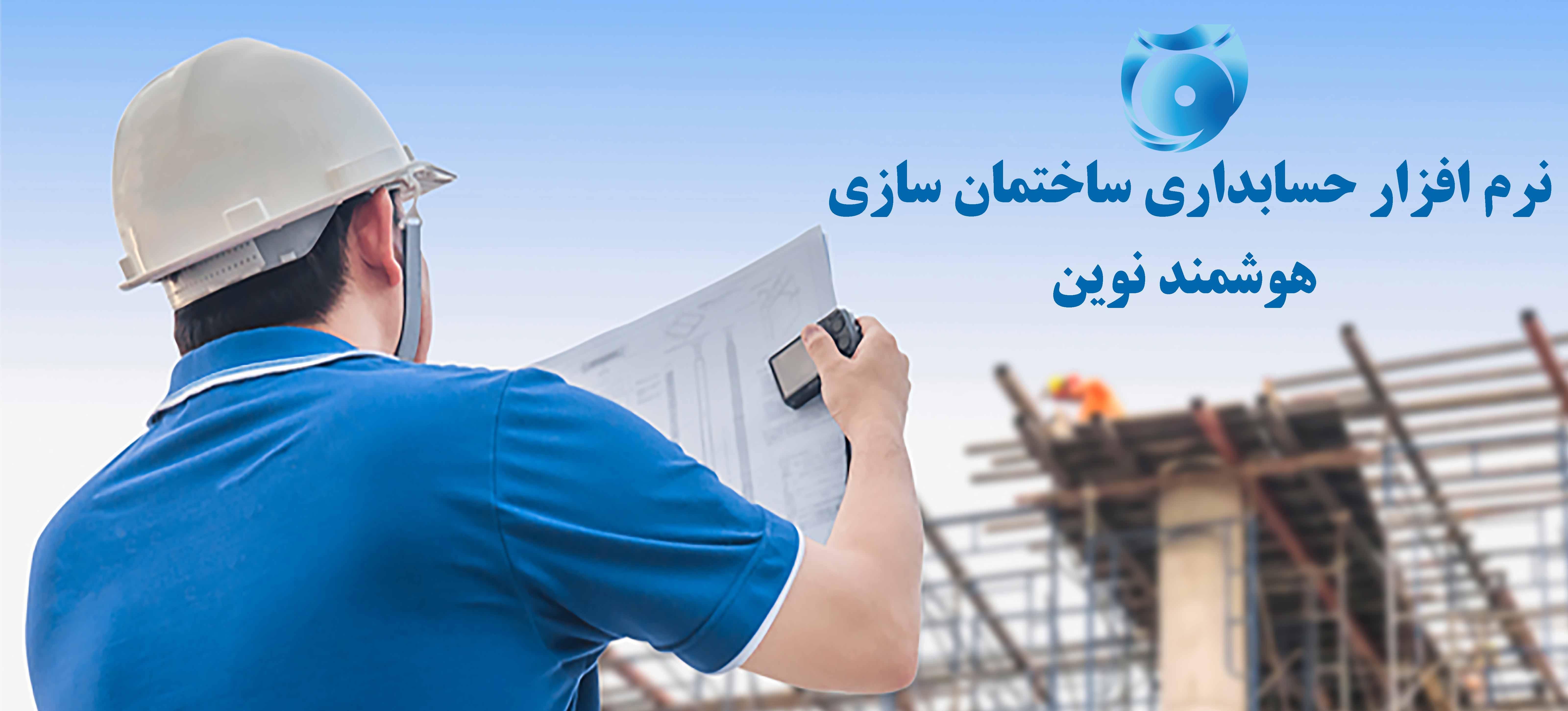 نرم افزار حسابداری ساختمان سازی