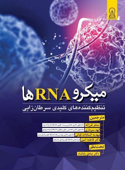 معرفی کتاب میکرو RNAها