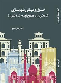 معرفی کتاب اصول و مبانی شهرسازی