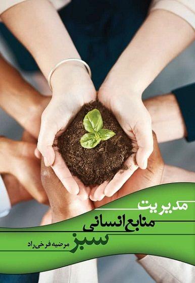معرفی کتاب مدیریت منابع انسانی سبز
