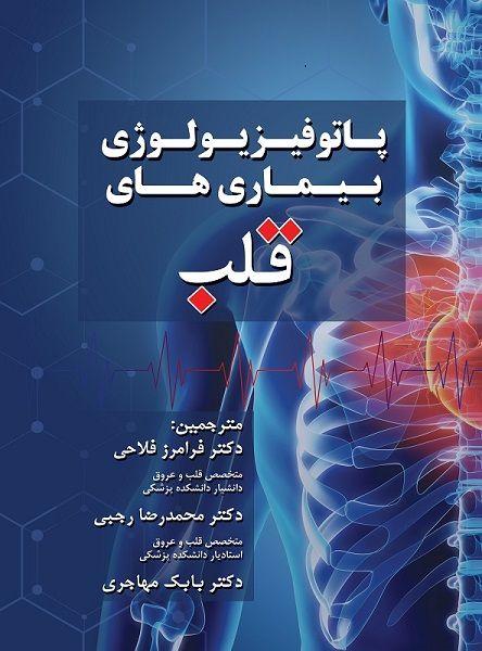 معرفی کتاب پاتوفیزیولوژی بیماریهای قلب