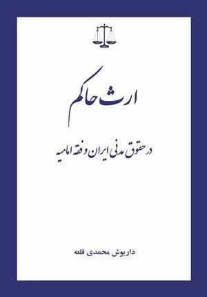 معرفی کتاب  ارث حاکم در حقوق مدنی ایران و فقه امامیه