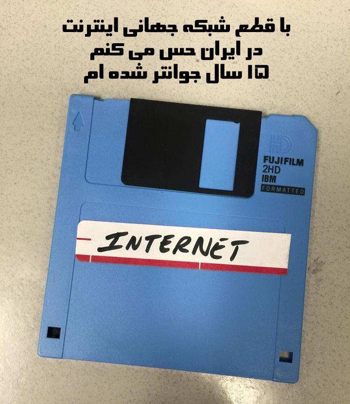 با قطع شبکه جهانی اینترنت در ایران، 15 سال جوانتر شده ام!