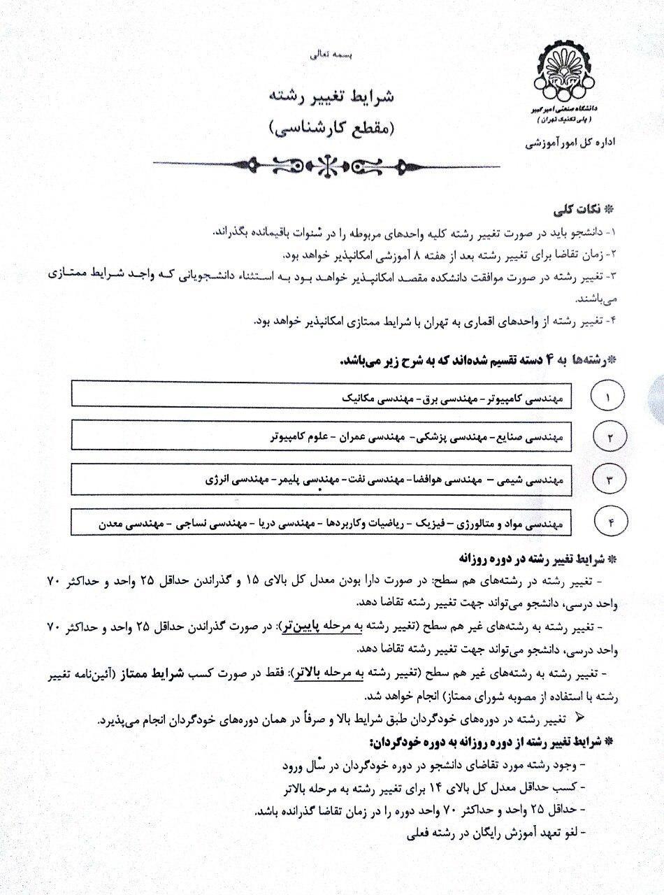 بخشنامهی تغییر رشتهی دانشگاه امیرکبیر