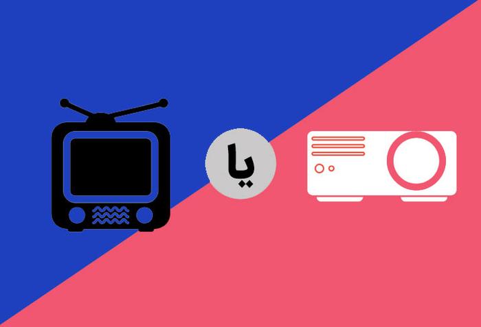 مقایسه ویدئو پروژکتور با تلویزیون