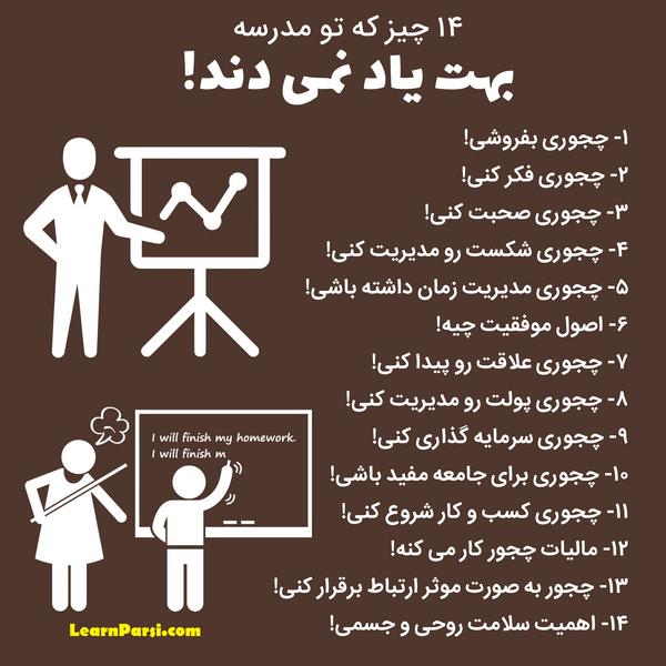 14 چیزی که تو مدرسه بهمون یاد ندادن !