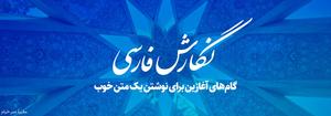 نگارش فارسی: گامهای آغازین برای نوشتن یک متن خوب