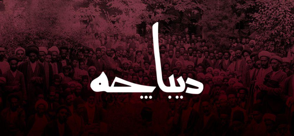 دیباچه: «مشروطهٔ ایرانی» از ماشاءالله آجودانی