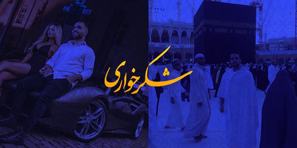 شکرخواری: دستهدسته شدنِ [پارادوکسیکال] ایرانیان به لحاظ فرهنگی