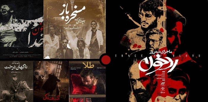 سی و هفتمین جشنواره فیلم فجر:منوی پیشنهادی پتریکور