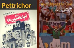 گزارش های پراکنده پتریکور: از سینما،فوتبال و کمی هم سیاست