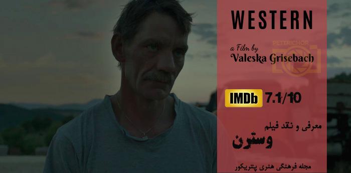 نقد فیلم «وسترن»: والسکا گریزباخ