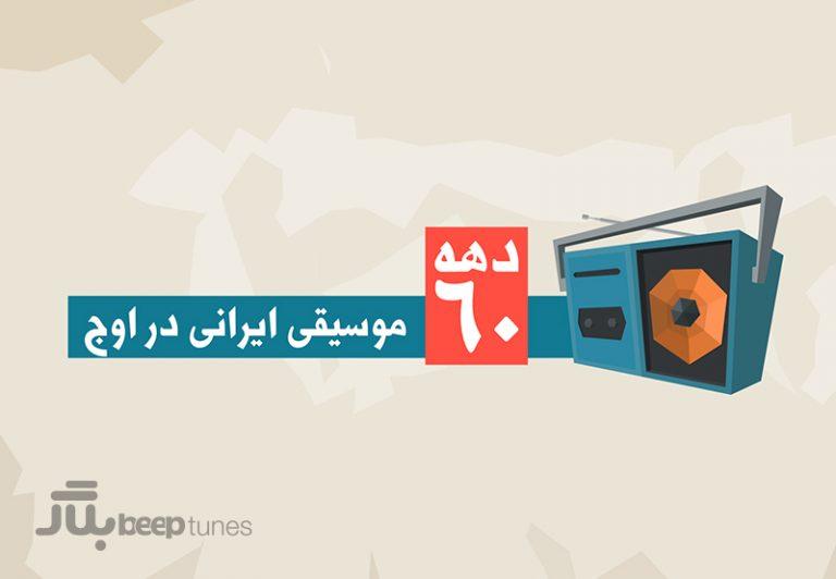 چرا باید دهه۶۰ را دهه اوج موسیقی کلاسیک ایرانی بدانیم؟