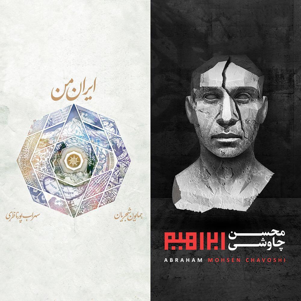 رکورد فروش آلبوم؛ ابراهیم یا ایران من؟