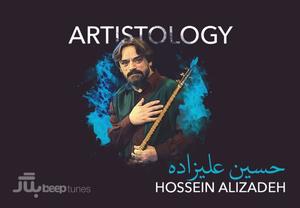 چرا حسین علیزاده از عجایب موسیقی ایرانیست؟