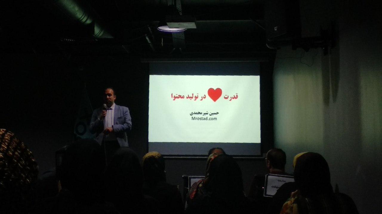 ارائه حسین شیرمحمدی در دومین گردهمایی محتواگران