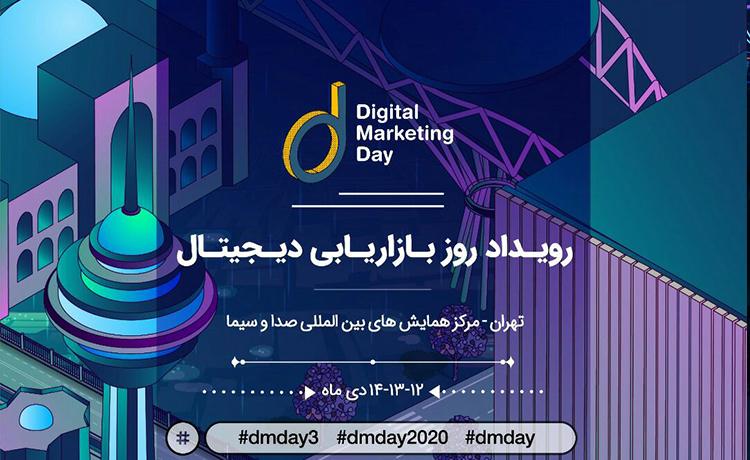 در سومین همایش روز بازاریابی دیجیتال چه گذشت؟