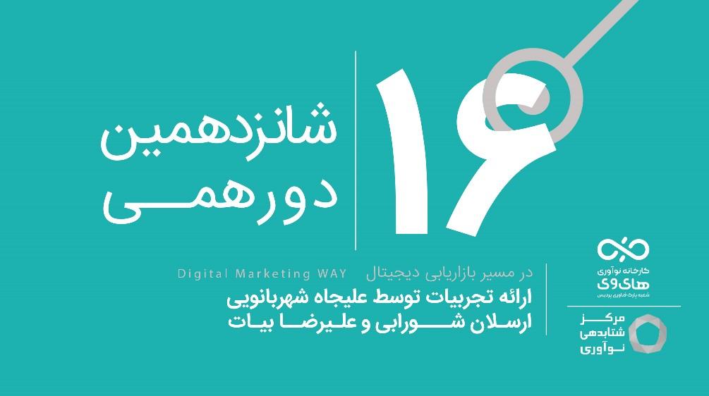 پوستر شانزدهمین دورهمی در مسیر بازاریابی دیجیتال