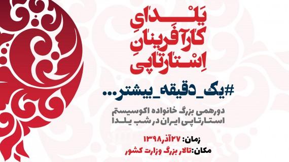 در چهارمین گردهمایی «یلدای کارآفرینان استارتاپی ایران» چه گذشت؟