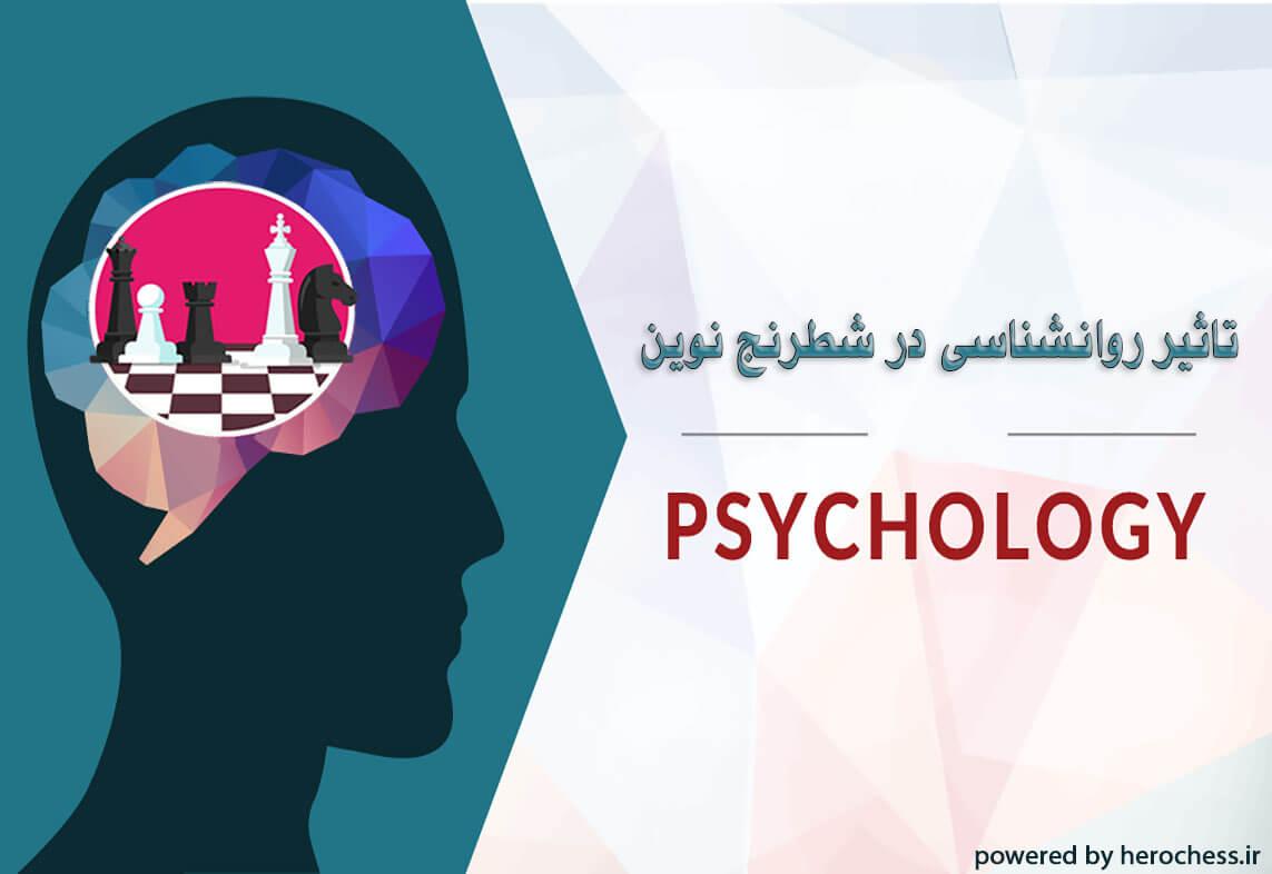 امروزه تاثیر روانشناسی برای بهبود افزایش میزان نتیجه گیری در مسابقات شطرنج چیست؟