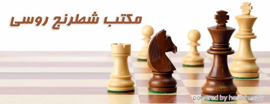 اهمیت تفاوت در آموزش ها:آموزش شروع بازی شطرنج در مکتب روسی